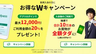 三井住友VISAカード入会キャンペーン