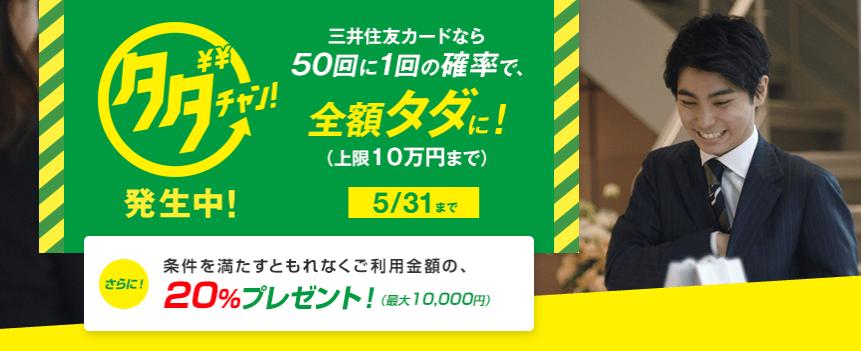 三井住友VISAカードのタダチャンキャンペーン