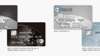 ダイナースクラブカードのコンパニオンカード