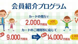 ライフカードご紹介キャンペーン