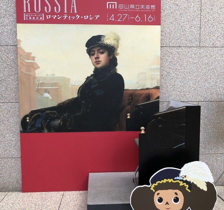 岡山県立美術館の「国立トレチャコフ美術館所蔵 ロマンティック・ロシア」展