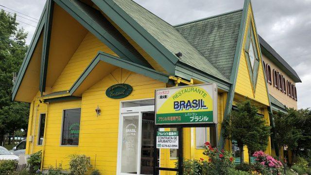 群馬県大泉町のレストラン・ブラジル