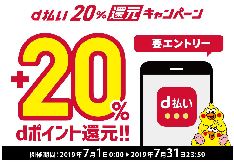 d払い20%還元キャンペーン