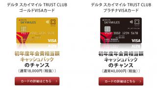 デルタ スカイマイル TRUST CLUB プラチナ/ゴールドVISAカード新規入会キャンペーン