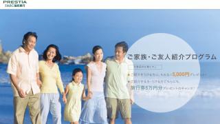 SMBC信託銀行の紹介プログラム