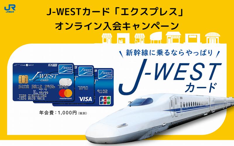 J-WESTカードならではのメリットとデメリット