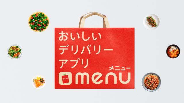 menu フードデリバリー&テイクアウトアプリ