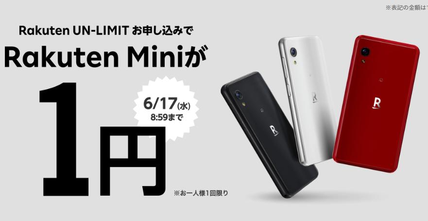 rakuten mini1円キャンペーン