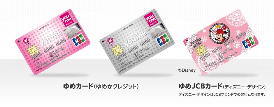 ゆめカードのメリット・デメリット
