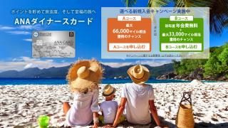 ANAダイナースカードの入会キャンペーン