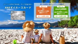 ANAダイナースカードの年会費無料キャンペーン