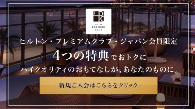 ヒルトン・プレミアムクラブ・ジャパン初年度年会費無料キャンペーン