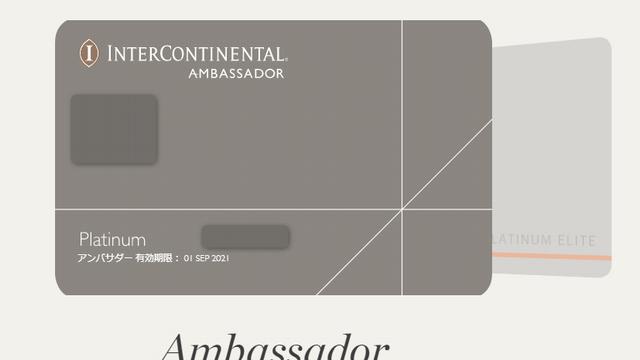 インターコンチネンタルアンバサダーの会員カード