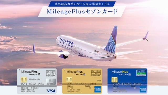 MileagePlusセゾンカードでANA国内線特典航空券