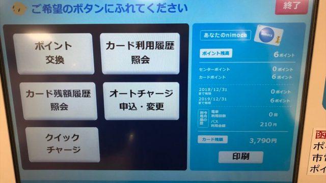 丸井今井 函館店のnimoca交換機