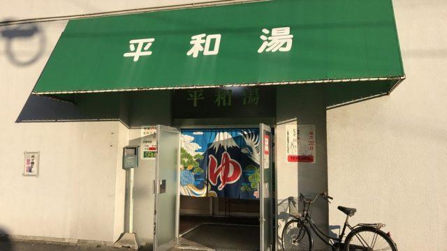 広島市の基町アパートメント内の銭湯「平和湯」