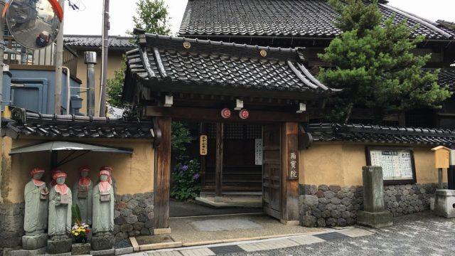 室生犀星が育った金沢の雨宝院