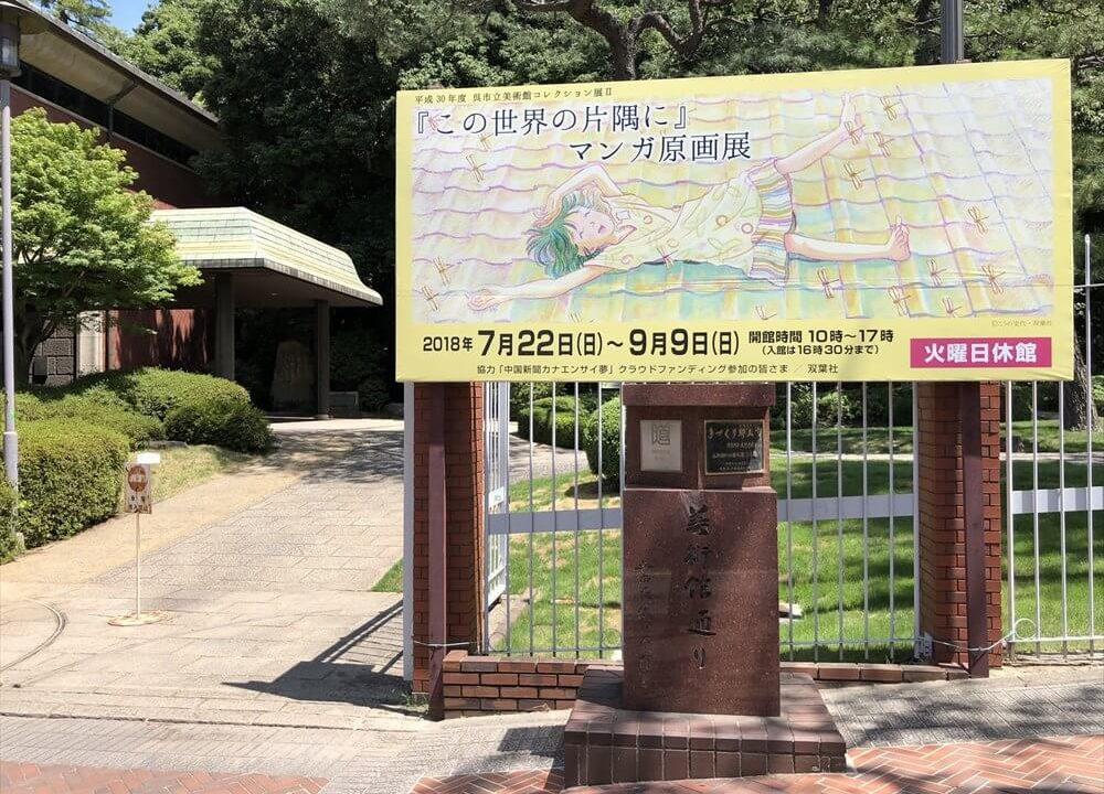 呉市立美術館の『この世界の片隅に』原画展