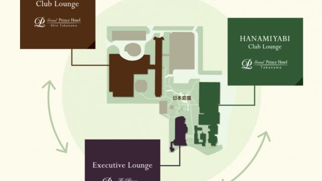 品川の3プリンスホテルのラウンジ相互利用制度