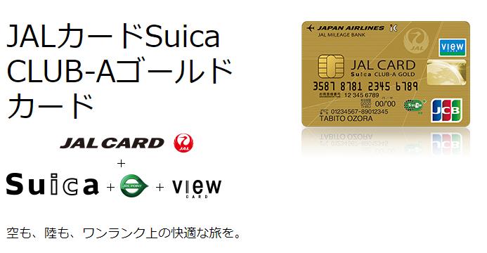 JALカードSuica CLUB-Aゴールド カード