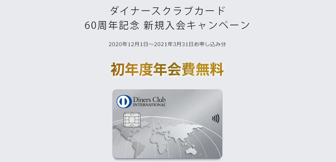 ダイナースクラブカード初年度年会費無料キャンペーン