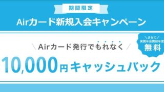 ポイントサイト経由でのAirカード発行