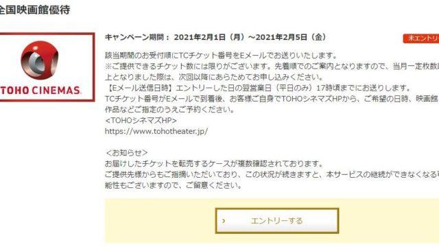 ラグジュアリーカードの全国映画館優待(東宝シネマズ)