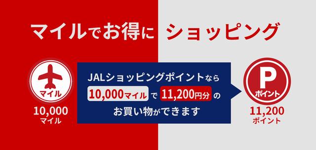 JALマイルをJALショッピングポイントに交換して現金化