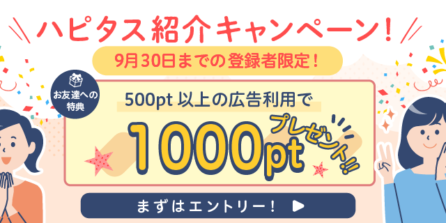 ハピタスの紹介入会キャンペーン