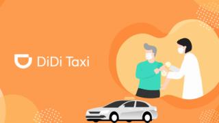 DiDiタクシーのワクチン接種会場までの往復に使える無料クーポン