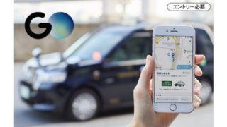 ラグジュアリーカード会員向けのタクシーアプリ「GO」利用キャンペーン
