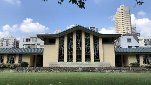 「自由学園 明日館」の外観