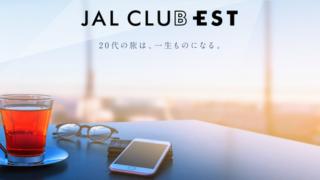 JAL CLUB ESTのメリット